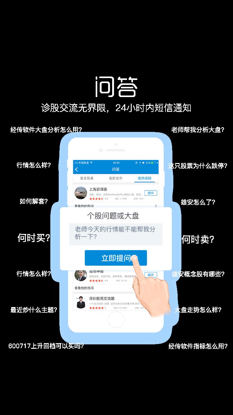 股事汇app-股票问答频道