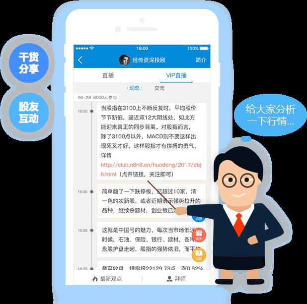 股事汇app-股市直播频道