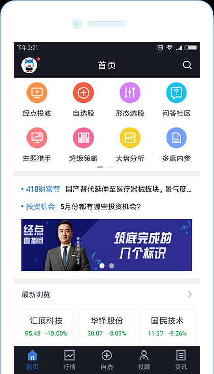 经传智能炒股平台